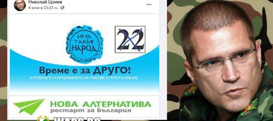 Николай Цонев призова военните да подкрепят ИТН