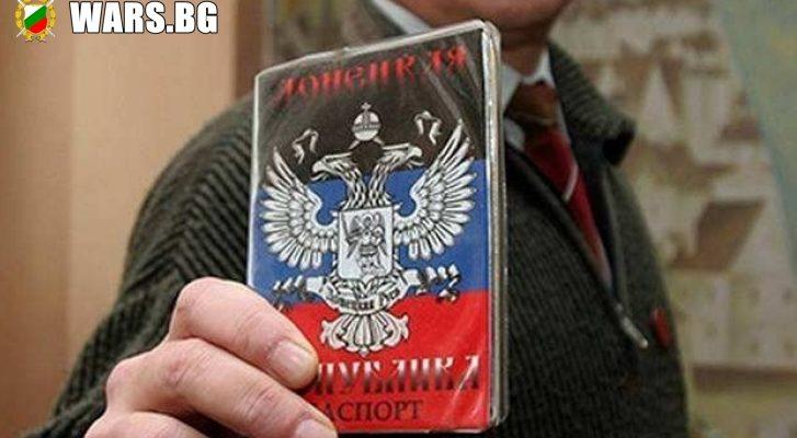 Анализ: Как Донбас отново може да се върне в състава на Русия