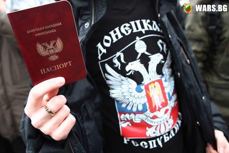 Дипломация на паспортите: защо Русия призна документите на ДНР и ЛНР?