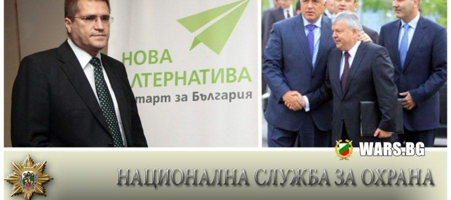 НОВА АЛТЕРНАТИВА: Новият началник на НСО не отговаря на закона