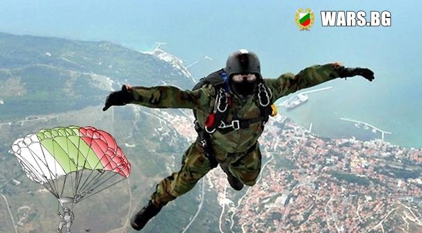 Честит празник на военните парашутисти днес!