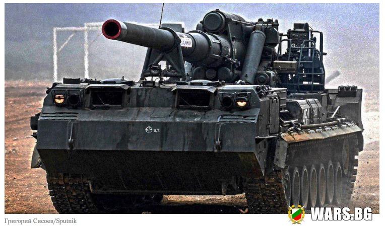 Руското министерство на отбраната получи подобрена версия на едно от най-мощните оръдия в света
