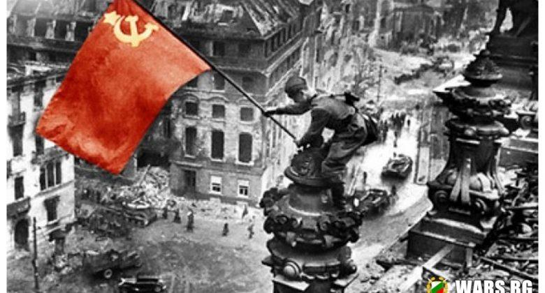 9 май 1945 г., денят, в който оръдията в Европа замлъкнаха